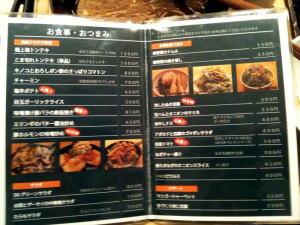 b_tonteki_menu.jpg