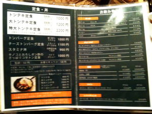b_tonteki_menu2.jpg