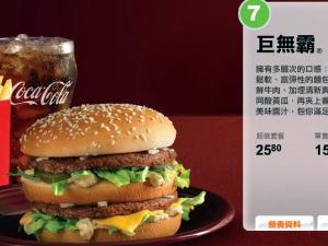 ed_hongkong_bigmac.jpg
