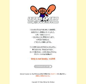 hobonikkan_itoi.jpg
